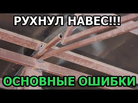 Обрушение навеса. Ошибки строительства
