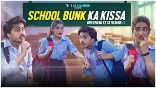 School Bunk Ka Kissa | This is Sumesh