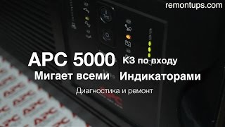 SUA5000RMI5U  - КЗ по входу, цветомузыка