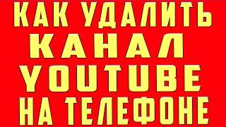 Как Удалить Канал и Аккаунт на Youtube на Телефоне