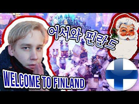 Welcome to Finland 어서와 핀란드 헬싱키 북유럽 여행 산타 소개 처음 (한글 자막) 휘바 Helsinki Christmas (Korean Sub)