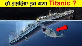 ऐसे डूबा था टाइटैनिक खुल गयी असली वजह 6 big mistakes that sank the unsinkable titanic