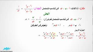 التناسب المتسلسل | الرياضيات | الصف الثالث الإعدادي | الترم الأول | مصر | نفهم