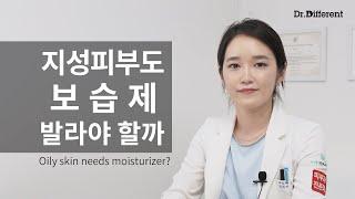 지성피부도 보습제 발라야 할까? (feat. 피부과 전…