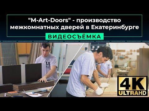 """""""M-Art-Doors"""" - производство межкомнатных дверей в Екатеринбурге"""