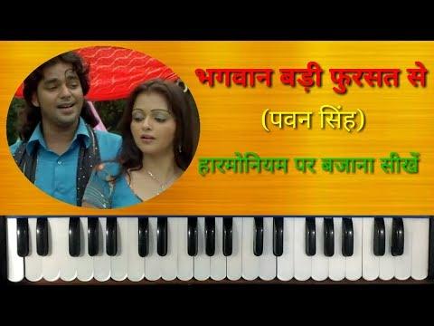Bhagwan Badi Fursat Se on Harmonium   Piano   Casio   Pawan Singh Hit Song   Bhojpuri Hit Song