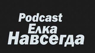 Елка - Навсегда (Podcast)