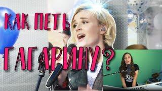 Download Как звезды поют вживую? /Как петь как Гагарина / Уроки вокала Mp3 and Videos