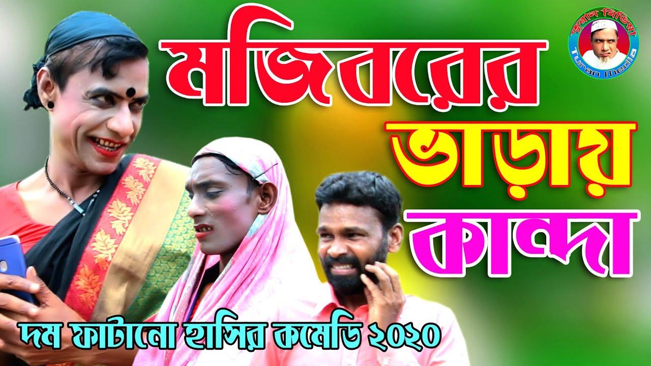 Mojiborer_VARAI_KANDA_||new comedy video||_cast by MOJIBOR&badsha&hasan....