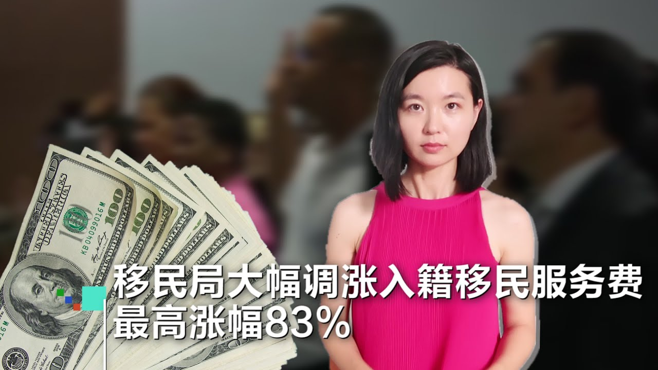 移民局调涨移民等费用 最高涨83%