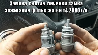 Almashtirish silindir o'chirishga sozlash qulf. Volkswagen T4.