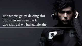 Lyrics - Jay Chou (Feat. Gary Yang) 等你下課 (Waiting For You)