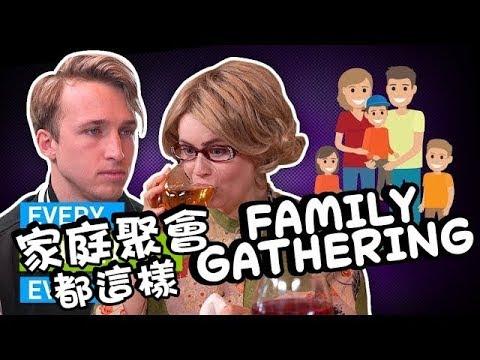 Smosh:《家庭聚會都這樣》【中文字幕】