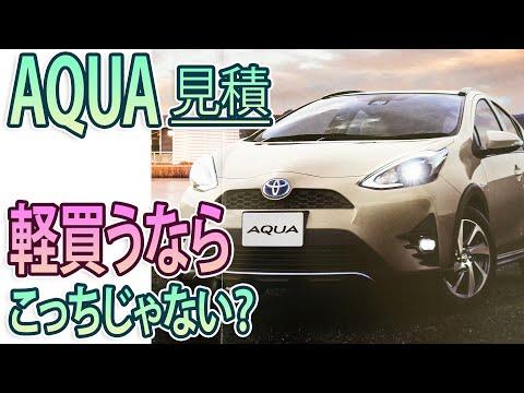【アクア】見積もり!軽自動車と値段そんなに変わらないかも!?クロスオーバーとSグレードの見積もりです!
