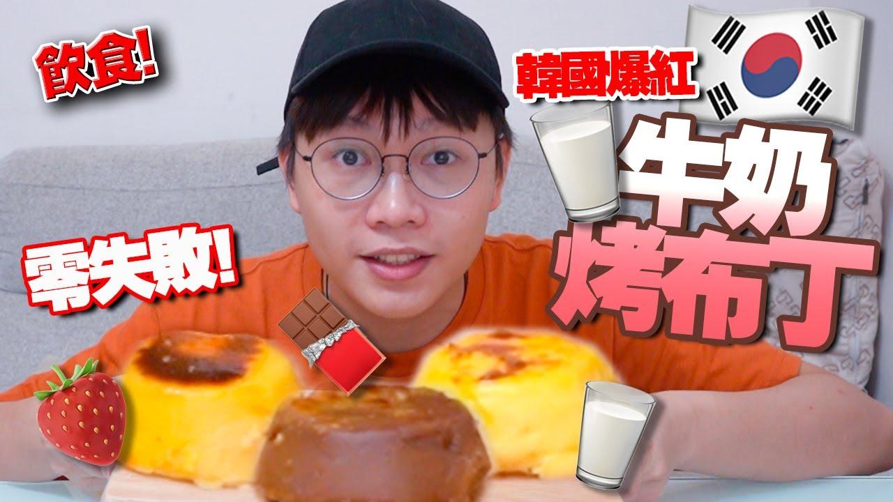 【挑戰】韓國爆紅!牛奶烤布丁!零失敗懶人料理!草莓🍓朱古力🍫超美味!