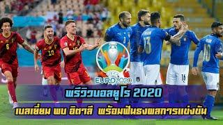 พรีวิวบอลยูโร 2020 :  เบลเยี่ยม พบ อิตาลี  พร้อมฟันธงผลการแข่งขัน