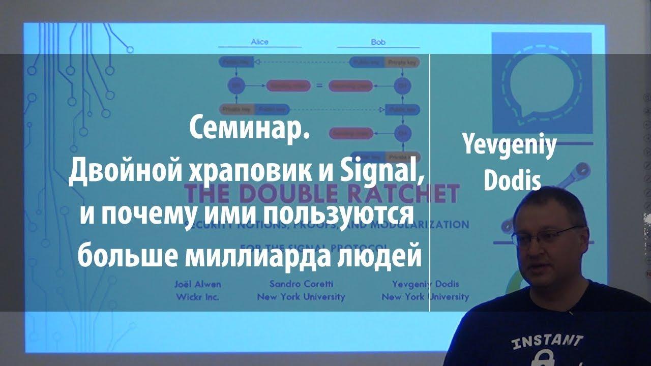 Семинар. Двойной храповик и Signal, и почему ими пользуются больше миллиарда людей | Лекториум