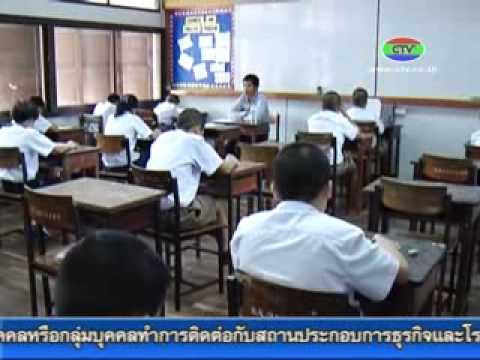 1-3-57 นักเรียน สอบเข้าห้องเรียนพิเศษ ม 1 รร เบญจมราชูทิศ