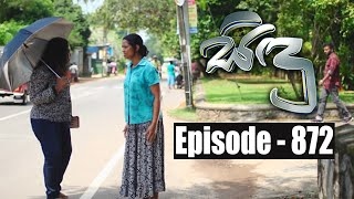 Sidu | Episode 872 10th December 2019 Thumbnail