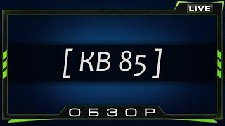 Обзор КВ 85 - Хорошая замена кваса или нас обманули?