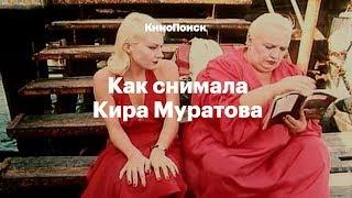 Как и о ком снимала Кира Муратова