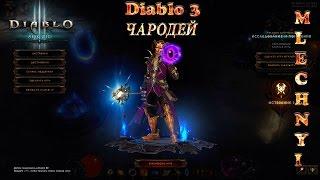 Diablo III : Чародей, скилл расщепление.
