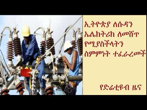 Ethiopia to Sell Power to Sudan