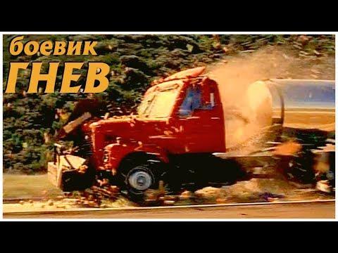 Остросюжетный Боевик «ГНЕВ» (Гэри Дэниелс) — Фильм, Боевик, Триллер, Криминал / Зарубежные Боевики