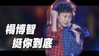 楊博智-挺你到底【台灣那麼旺 NO.1】2019.11.16