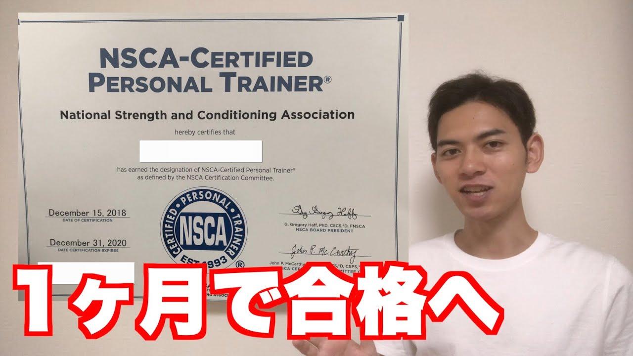 【全米認定パーソナルトレーナー】NSCA-CPTに0から1ヵ月で合格する方法