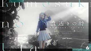 雲透きの詩 (Kumosuki no Uta) -  凪原涼菜 (Official Video)