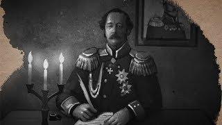 Не факт. Николай Муравьев-Амурский