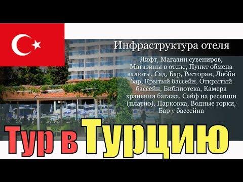 Тур в Аланья, Турция. Отель Blue Fish 4*