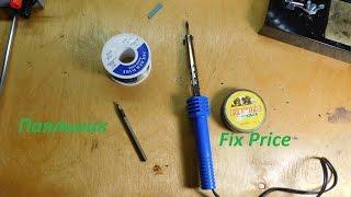 Паяльник Fix Price(, 2016-05-28T13:01:42.000Z)