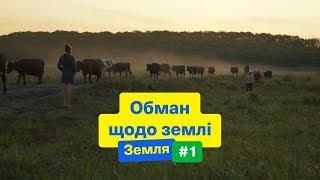 Як українців обманюють щодо землі   Земля # 1