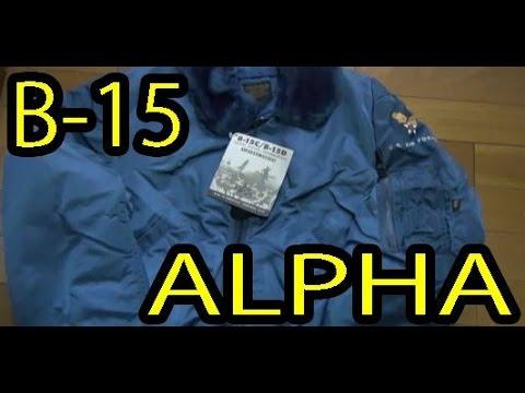 ALPHA B-15 フライトジャケットの紹介