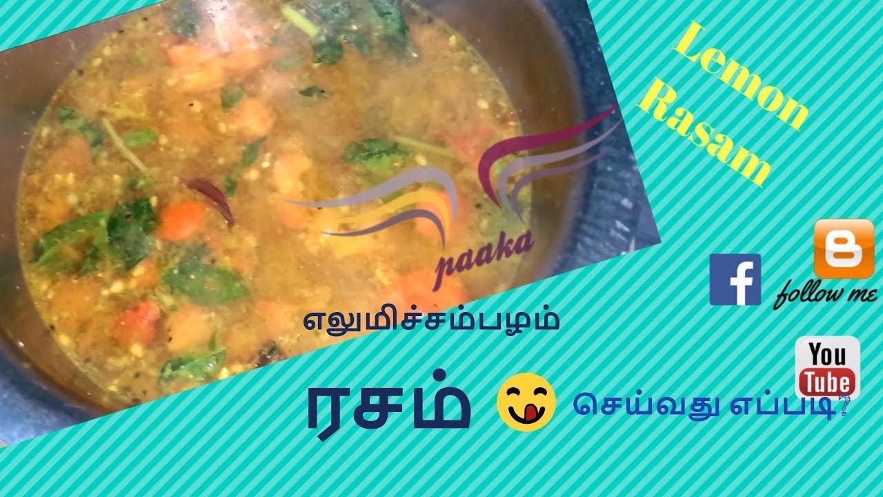 lemon rasam /lemon rasam in tamil/எலுமிச்சம்பழ ரசம் ...