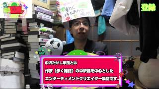 2014年9月14日改めまして、 中沢たけし軍団ちゃんねる開局いたしました...