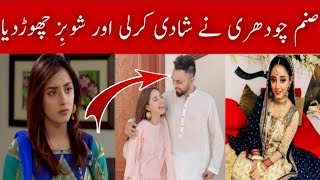 Sanam Chaudhry Got Married And Quit Showbiz Industry