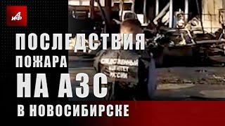 Последствия пожара на АЗС в Новосибирске