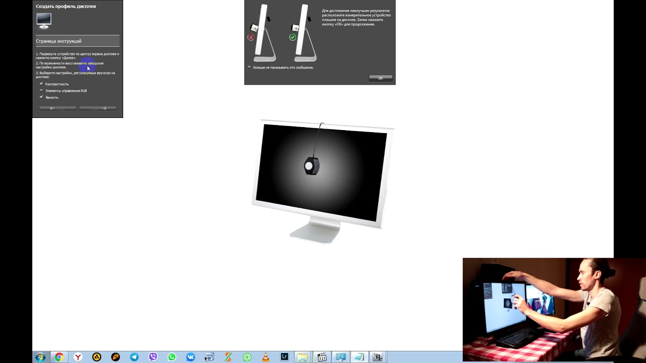 Калибровка и настройка монитора калибратором X-rite i1 Display