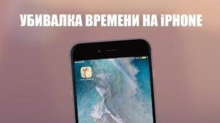 Новый таймкиллер на iPhone! Убивалка времени ЛингвоБашня