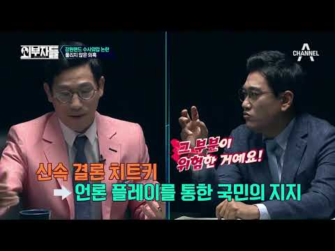 안미현 검사의 기자회견! 소신있는 항명인가? 이례적 하극상인가?