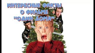 """ФИЛЬМ """"ОДИН ДОМА"""": ИНТЕРЕСНЫЕ ФАКТЫ!"""
