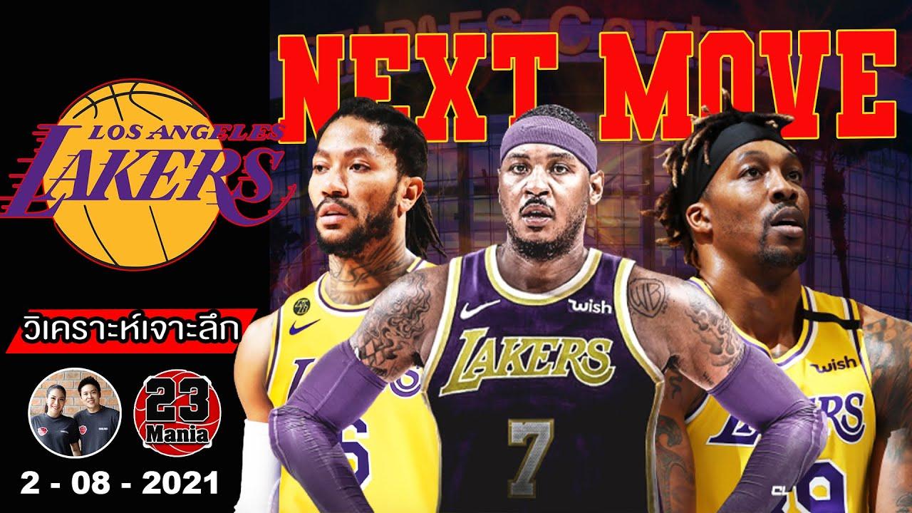 ก้าวต่อไปของ Lakers!!หลังจากได้ Westbrook!!