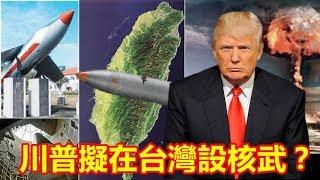 挑戰新聞軍事精華版--朝核問題施壓中國,川普擬在台灣設核武?