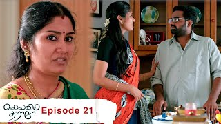 Vallamai Tharayo | EP 21 | YouTube Exclusive | Digital Daily Series | 23-11-2020