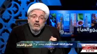 الشيخ محمد كنعان - لماذا أوصت السيدة فاطمة الزهراء عليها السلام بأن لا يصلي عليها أو أن يشيعها من أغ