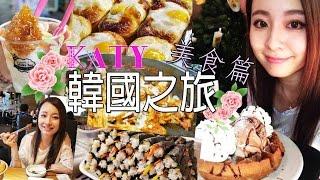 Katy韓國之旅~美食篇♥ Thumbnail