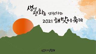 2021 생명.평화를 염원하는 해맞이 축제